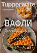 "Рецептурная книга ""Вафли"""