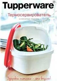 """Рецептурная книга """"Термосервирователь"""""""