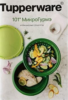 """Рецептурная книга """"101° МикроГурмэ"""""""