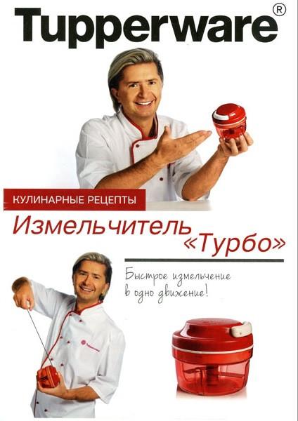 """Рецептурная книга """"Измельчитель """"Турбо"""""""""""