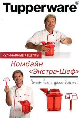 "Рецептурная книга ""Комбайн ""Экстра-Шеф"""""